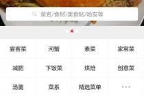 """香哈网田金涛:菜谱+社区""""剑指""""厨房 用户近200万"""