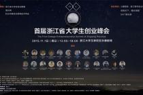 浙江省首届大学生创业峰会开幕在即,这些亮点不容错过